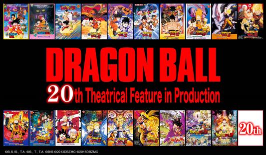 Pel·lícula Bola de Drac al 2018